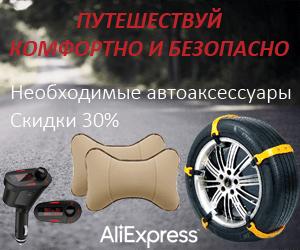 Путешествуй комфортно и безопасно – Необходимые автоаксессуары с AliExpress – Скидки до 30%