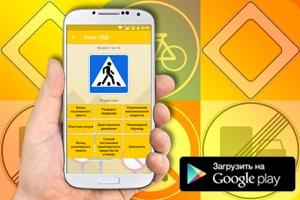 Дорожные знаки России: викторина по ПДД в Google Play