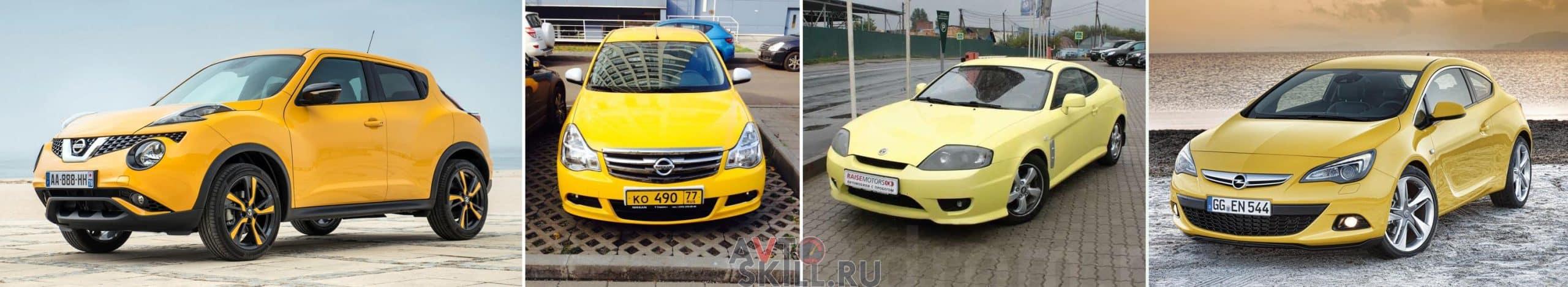 Какой цвет автомобиля выбрать | Желтый и коричневый цвета