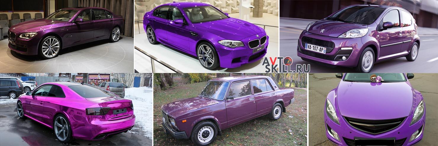 Какой цвет автомобиля выбрать | Фиолетовый цвет