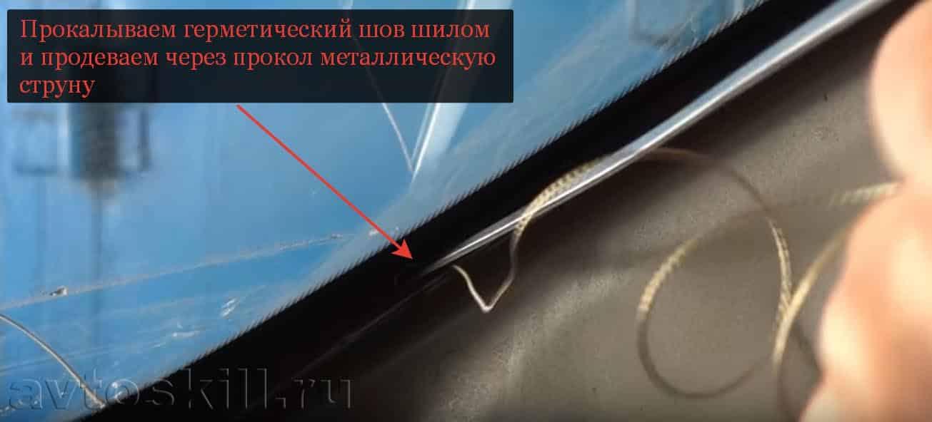 Как снять лобовое стекло