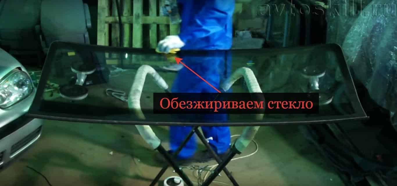 Как установить лобовое стекло своими руками