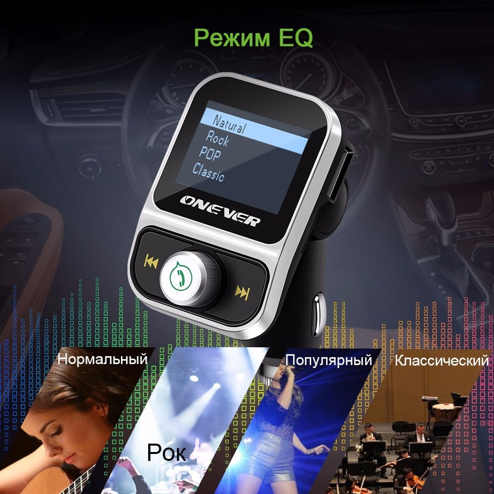 Купить FM Трансмиттер с Bluetooth на Аликспресс