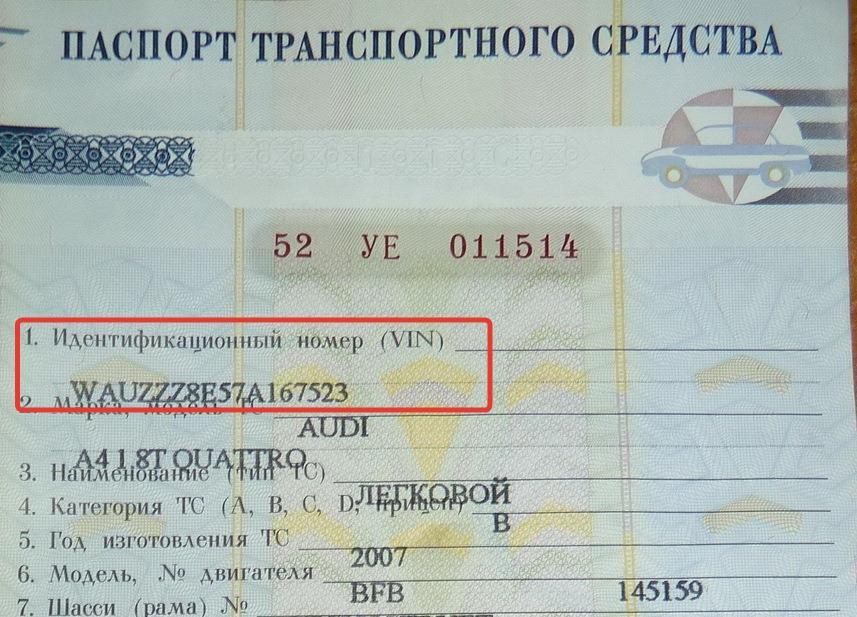 VIN-номер автомобиля на ПТС