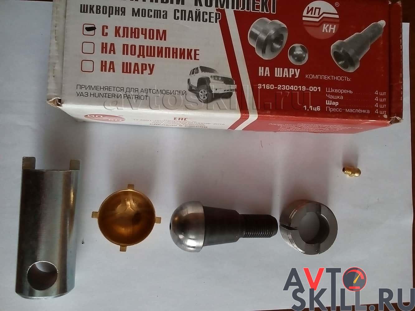 Примеры ремкомплектов для замены шкворней на УАЗ любого вида