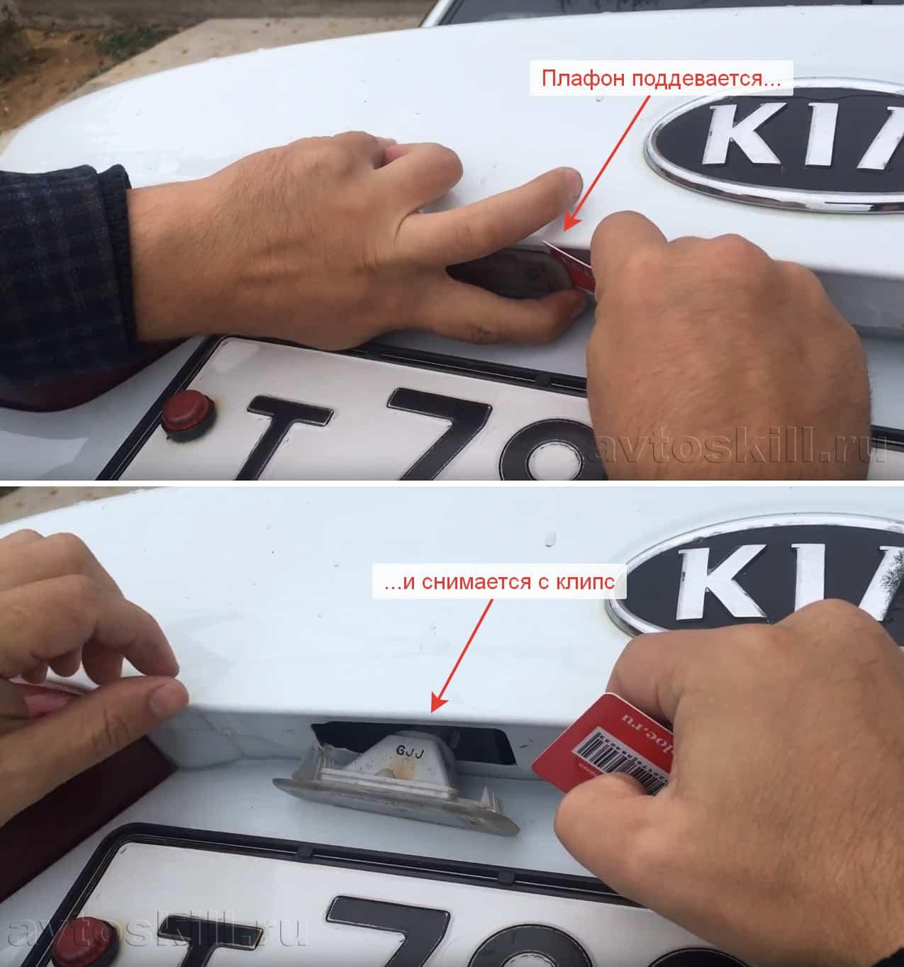 Как поменять лампочку подсветки заднего номера