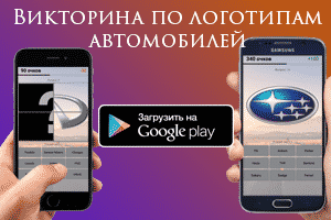 Угадай логотип автомобиля — Игра по маркам машин в Google Play