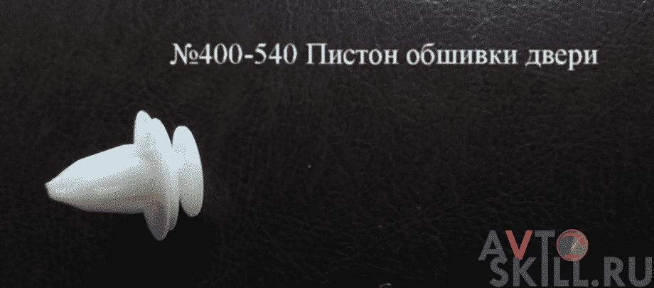Как снять обшивку передней дверина Лифан х60