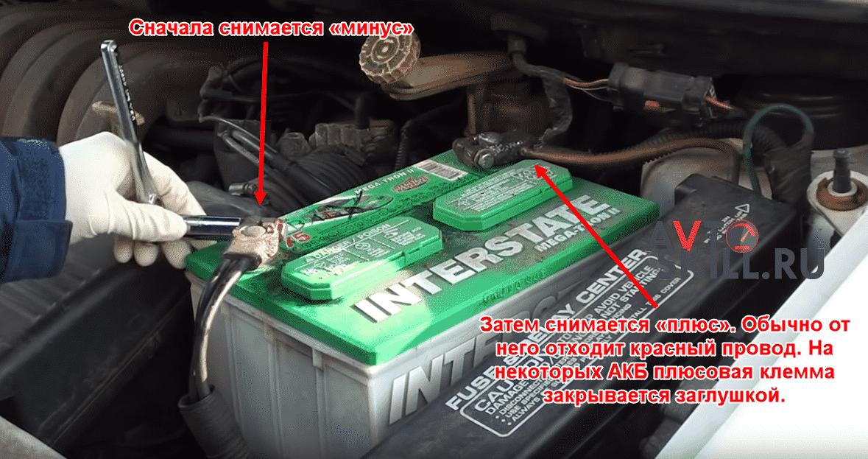 Как снять аккумулятор с машины | Можно ли заряжать аккумулятор не снимая клеммы